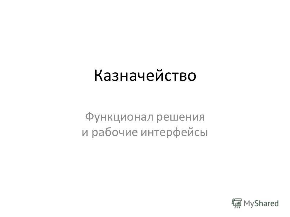 Казначейство Функционал решения и рабочие интерфейсы