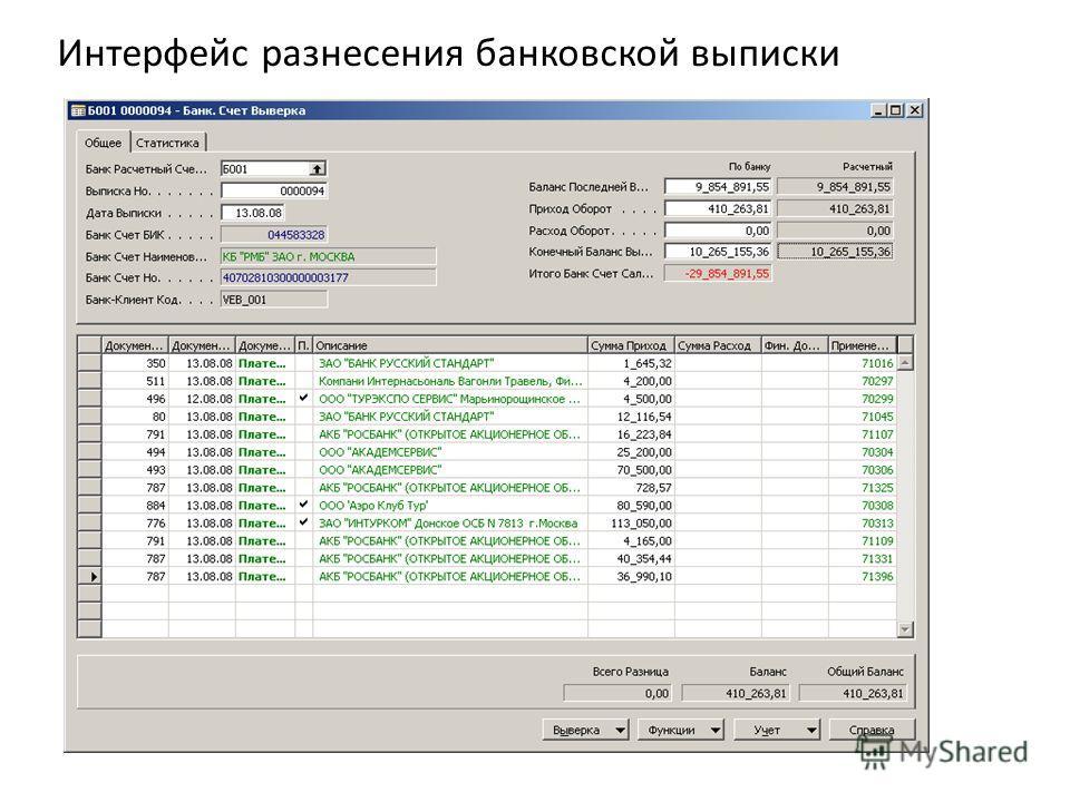 Интерфейс разнесения банковской выписки
