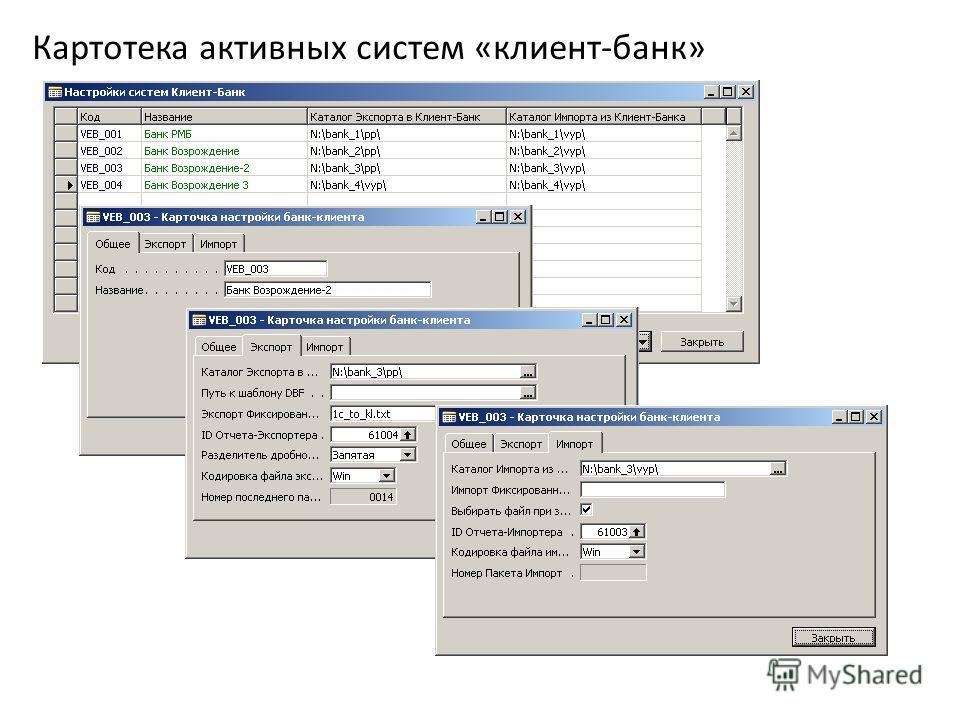 Картотека активных систем «клиент-банк»