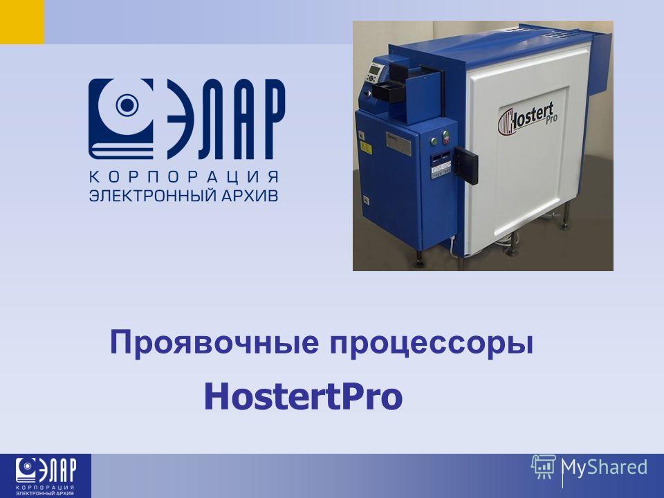 Проявочные процессоры HostertPro