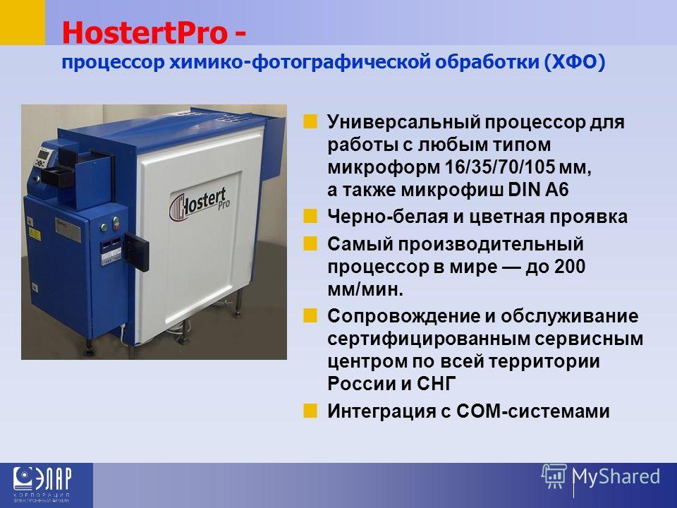 HostertPro - процессор химико-фотографической обработки (ХФО) Универсальный процессор для работы с любым типом микроформ 16/35/70/105 мм, а также микрофиш DIN A6 Черно-белая и цветная проявка Самый производительный процессор в мире до 200 мм/мин. Соп