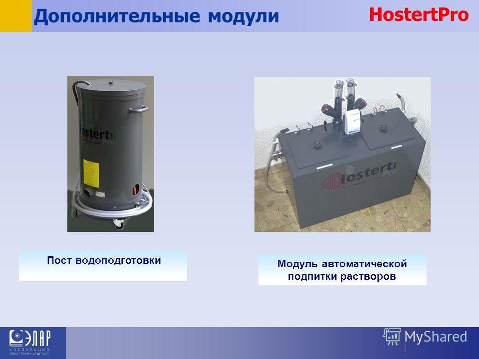 Дополнительные модули Модуль автоматической подпитки растворов Пост водоподготовки HostertPro