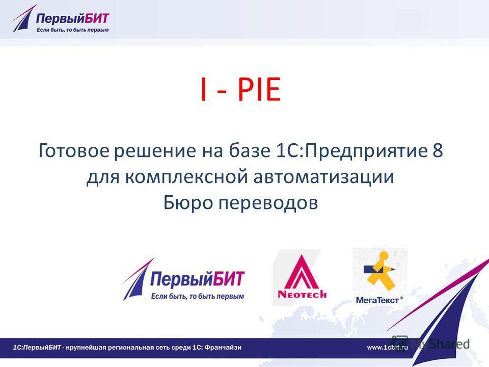 Готовое решение на базе 1С:Предприятие 8 для комплексной автоматизации Бюро переводов I - PIE