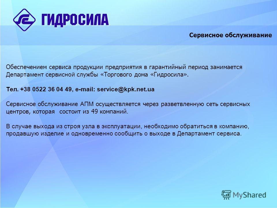 Обеспечением сервиса продукции предприятия в гарантийный период занимается Департамент сервисной служб ы «Торгового дома «Гидросила». Тел. +38 0522 36 04 49, e-mail: service@kpk.net.ua Сервисное обслуживание АПМ осуществляется через разветвленную сет