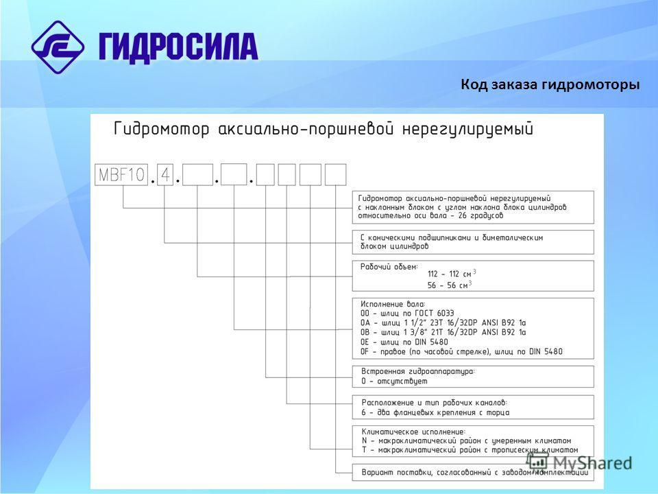 Код заказа гидромоторы