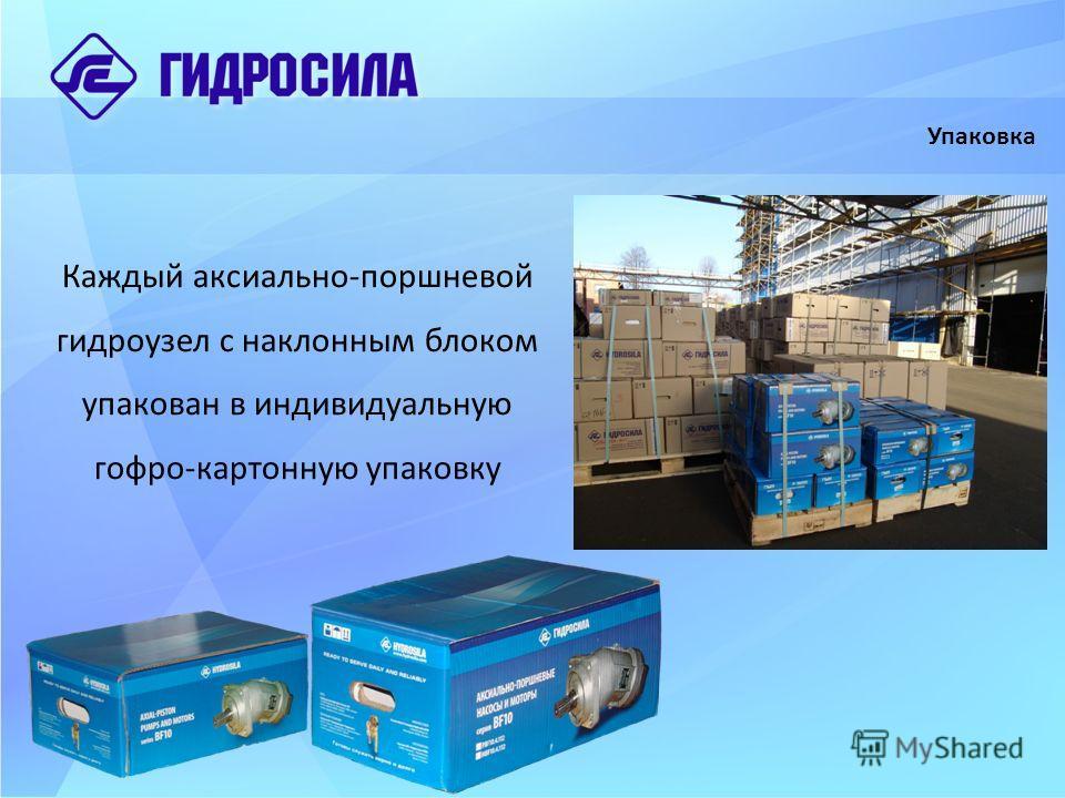 Каждый аксиально-поршневой гидроузел с наклонным блоком упакован в индивидуальную гофра-картонную упаковку Упаковка