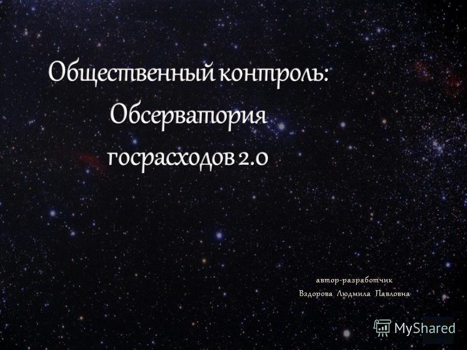 автор-разработчик Вздорова Людмила Павловна