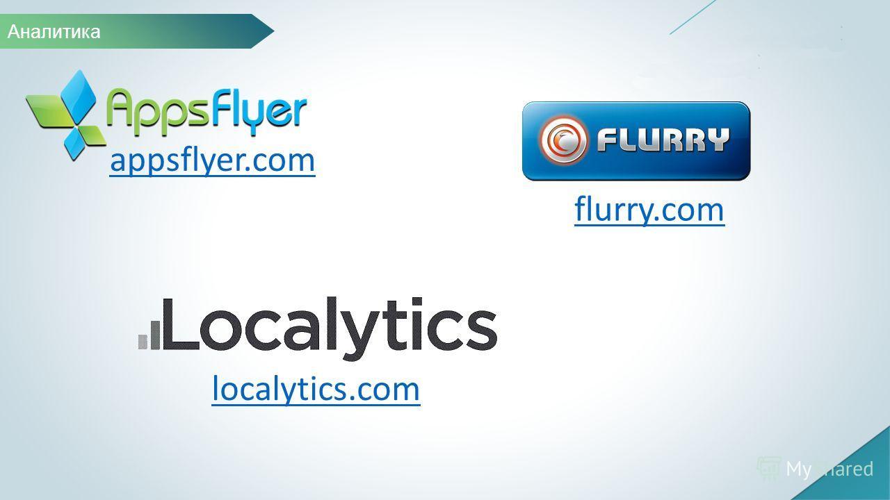 Аналитика flurry.com appsflyer.com localytics.com