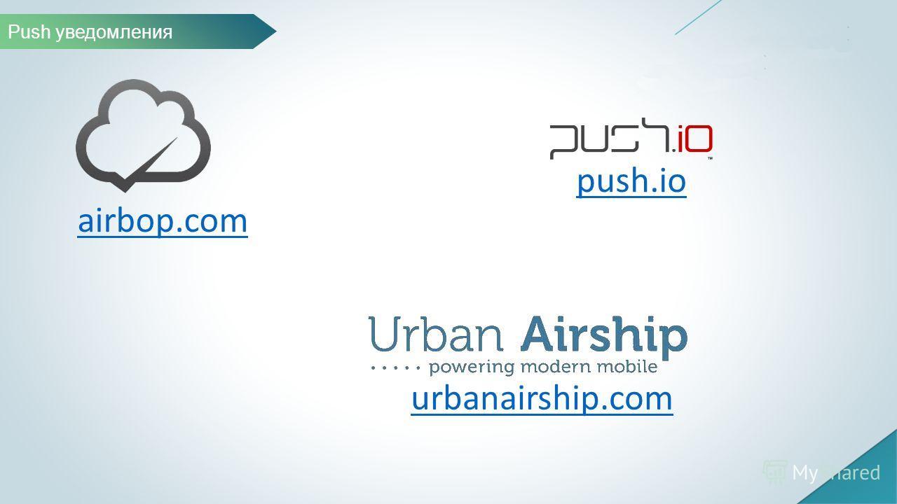 Push уведомления push.io urbanairship.com airbop.com