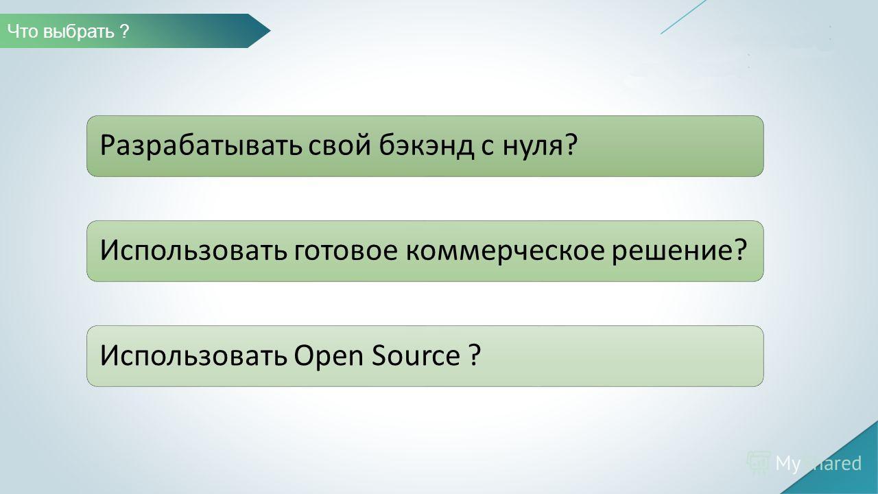 Что выбрать ? Разрабатывать свой бэкэнд с нуля?Использовать готовое коммерческое решение?Использовать Open Source ?
