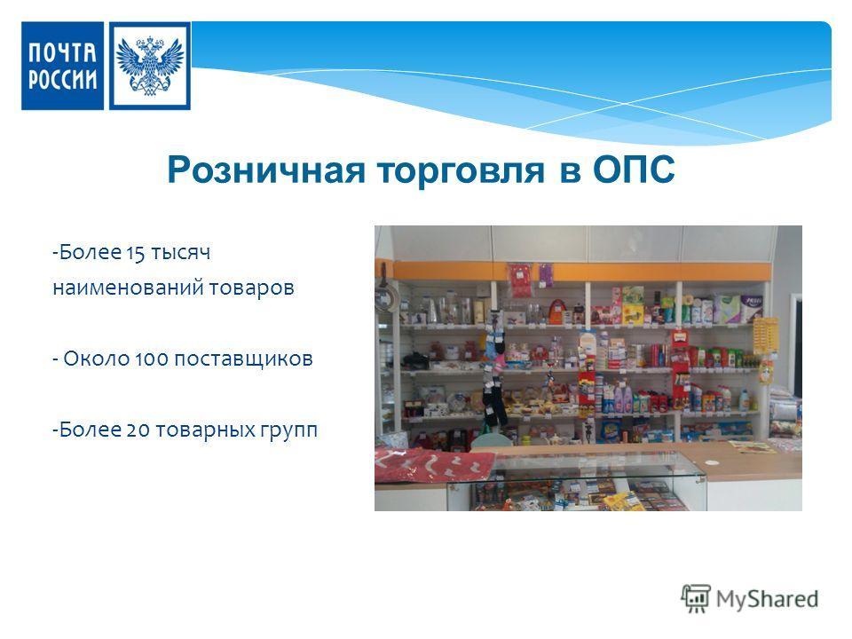 Розничная торговля в ОПС -Более 15 тысяч наименований товаров - Около 100 поставщиков -Более 20 товарных групп