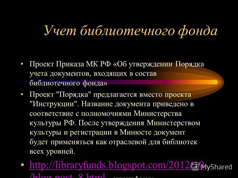 Учет библиотечного фонда Проект Приказа МК РФ «Об утверждении Порядка учета документов, входящих в состав библиотечного фонда» Проект