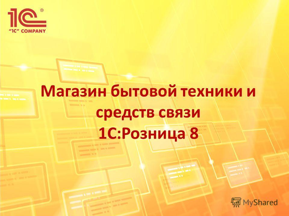 Магазин бытовой техники и средств связи 1С:Розница 8