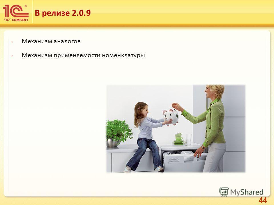 44 В релизе 2.0.9 Механизм аналогов Механизм применяемости номенклатуры