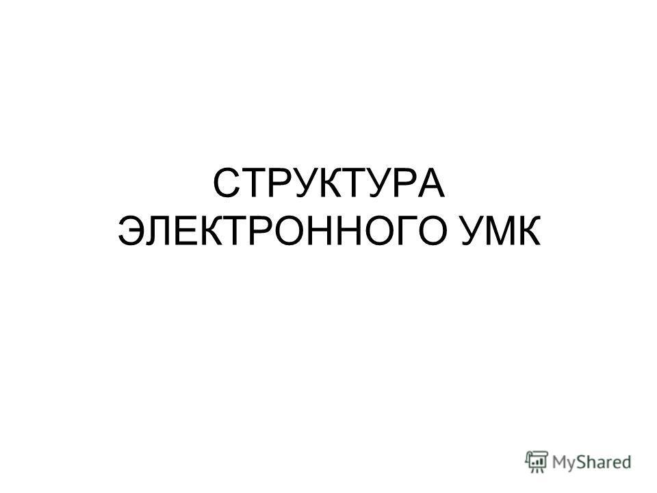 СТРУКТУРА ЭЛЕКТРОННОГО УМК