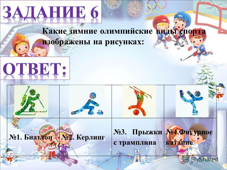 Какие зимние олимпийские виды спорта изображены на рисунках: 1. Биатлон 2. Керлинг 3. Прыжки с трамплина 4. Фигурное катание
