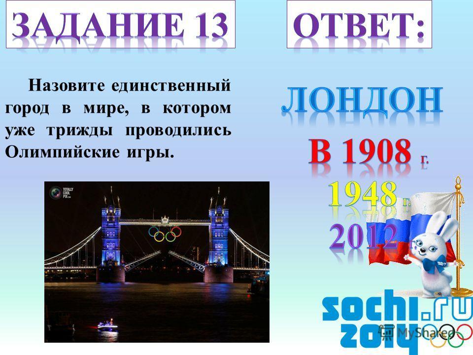 Назовите единственный город в мире, в котором уже трижды проводились Олимпийские игры.