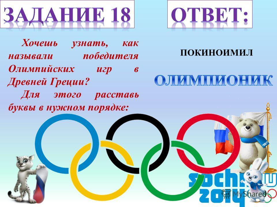 Хочешь узнать, как называли победителя Олимпийских игр в Древней Греции? Для этого расставь буквы в нужном порядке: ПОКИНОИМИЛ