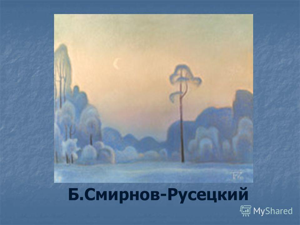 Б.Смирнов-Русецкий