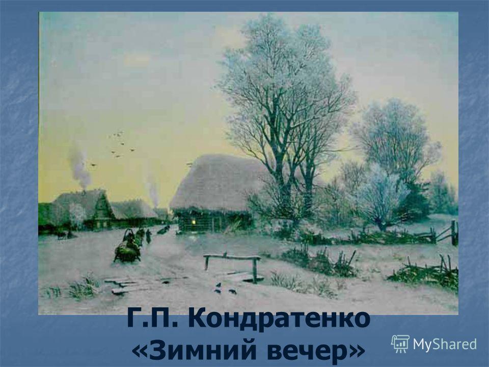 Г.П. Кондратенко «Зимний вечер»