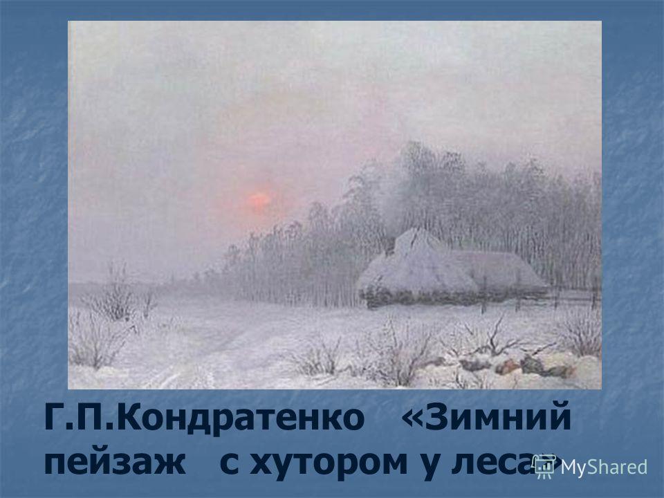 Г.П.Кондратенко «Зимний пейзаж с хутором у леса»