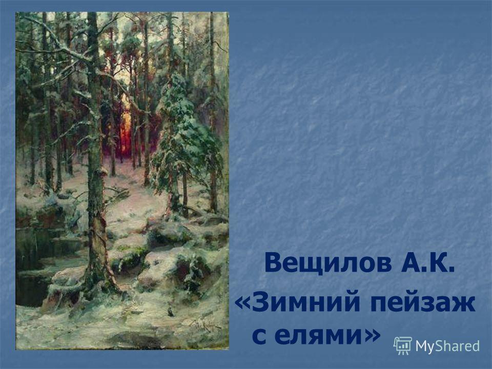 Вещилов А.К. «Зимний пейзаж с елями»