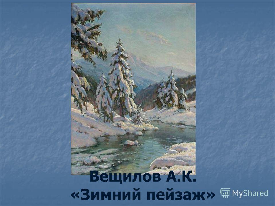 Вещилов А.К. «Зимний пейзаж»