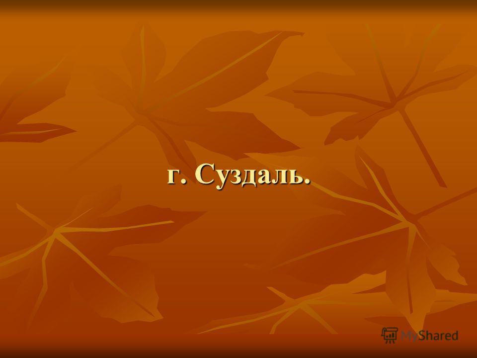г. Суздаль.