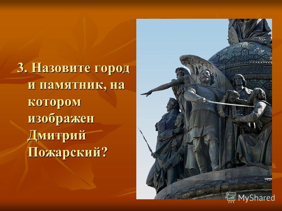 3. Назовите город и памятник, на котором изображен Дмитрий Пожарский?
