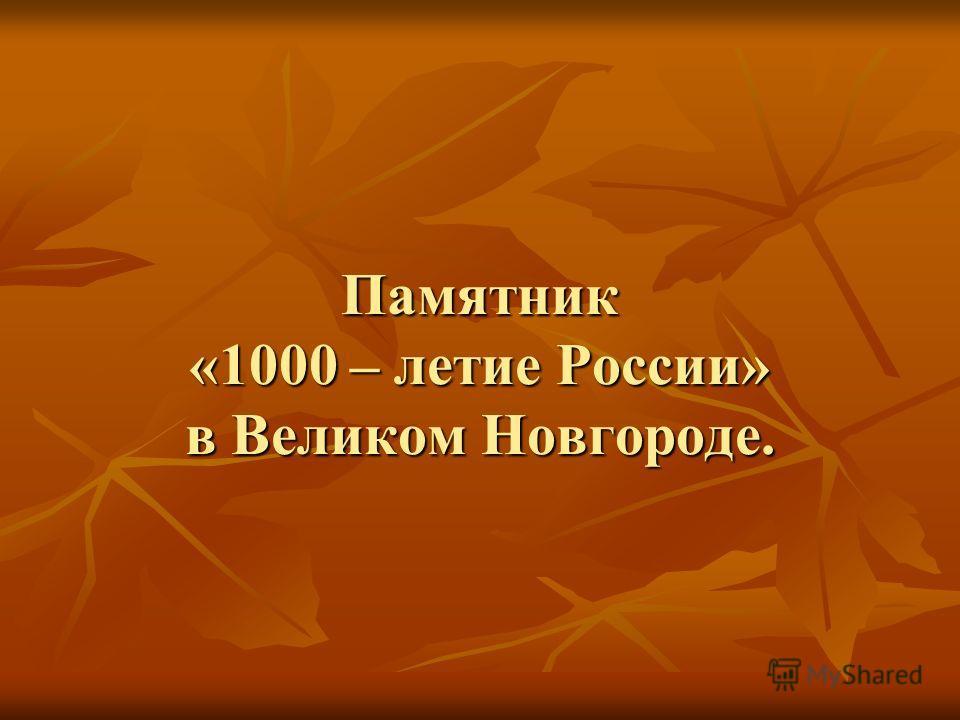 Памятник «1000 – летие России» в Великом Новгороде.
