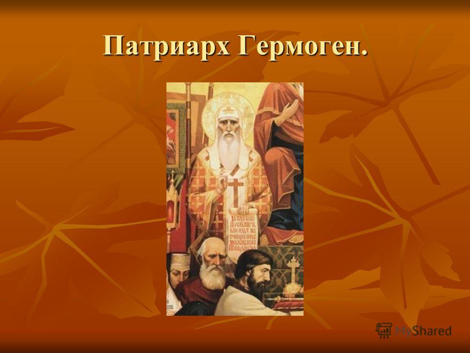 Патриарх Гермоген.
