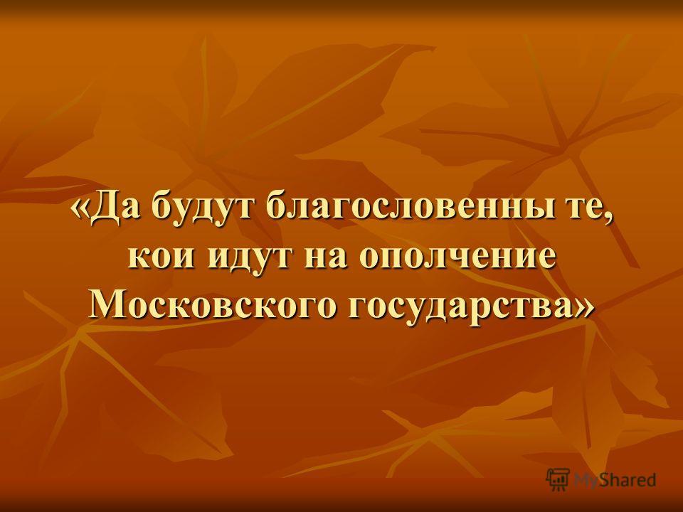 «Да будут благословенны те, кои идут на ополчение Московского государства»