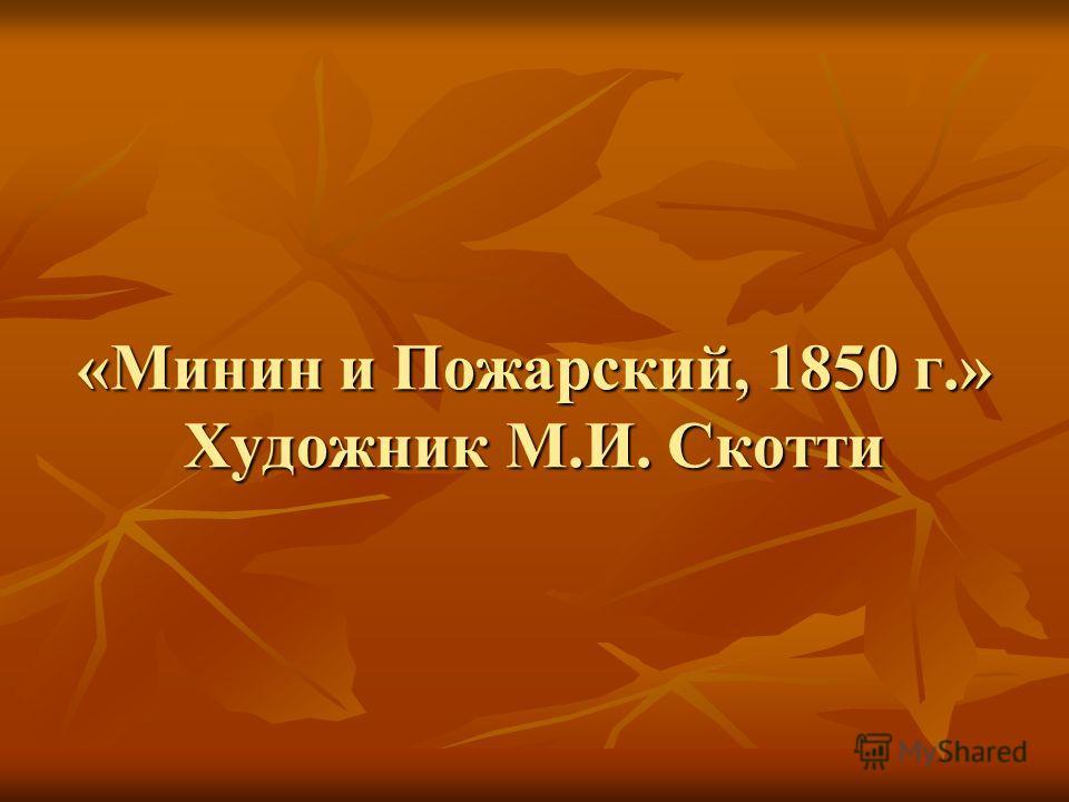 «Минин и Пожарский, 1850 г.» Художник М.И. Скотти