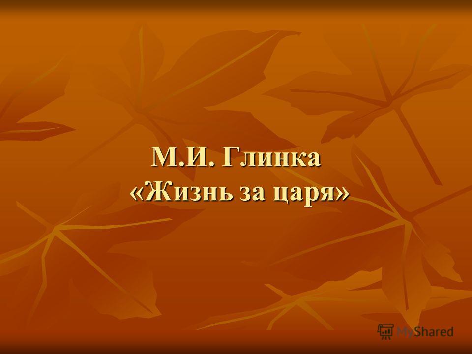 М.И. Глинка «Жизнь за царя»