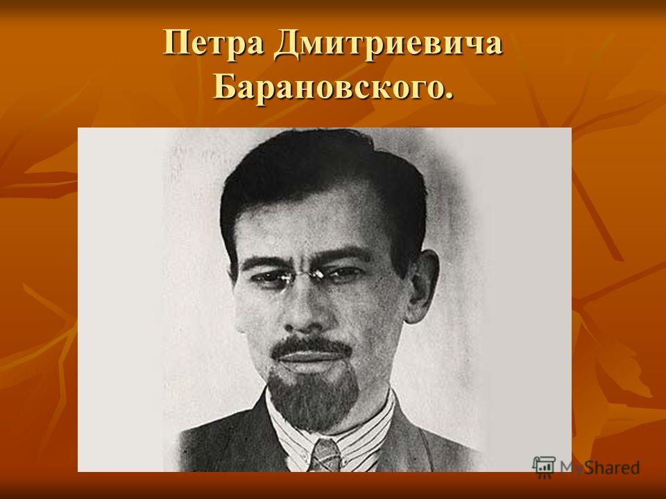 Петра Дмитриевича Барановского.