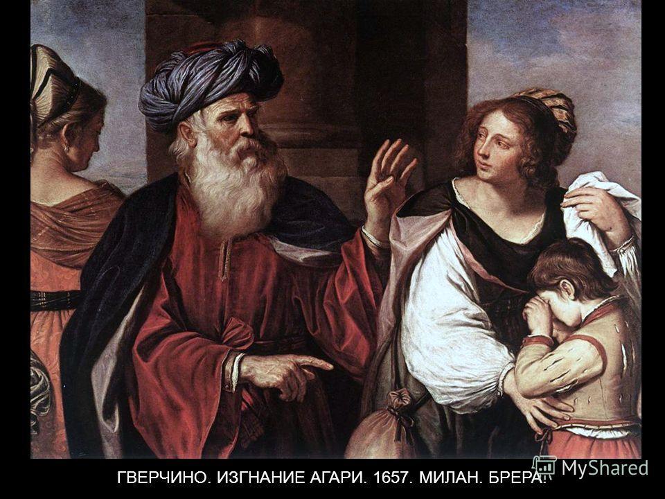 ГВЕРЧИНО. ИЗГНАНИЕ АГАРИ. 1657. МИЛАН. БРЕРА.