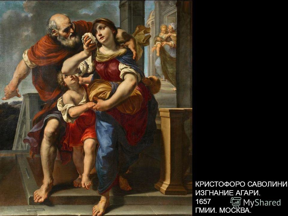 КРИСТОФОРО САВОЛИНИ ИЗГНАНИЕ АГАРИ. 1657 ГМИИ. МОСКВА.