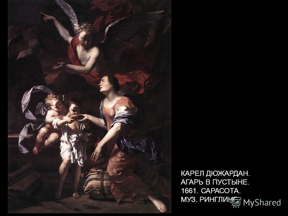 КАРЕЛ ДЮЖАРДАН. АГАРЬ В ПУСТЫНЕ. 1661. САРАСОТА. МУЗ. РИНГЛИНГ.