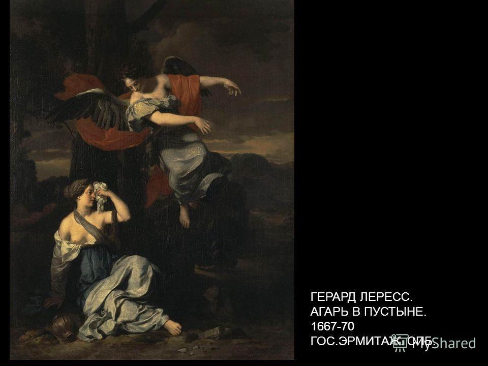 ГЕРАРД ЛЕРЕСС. АГАРЬ В ПУСТЫНЕ. 1667-70 ГОС.ЭРМИТАЖ. СПБ.