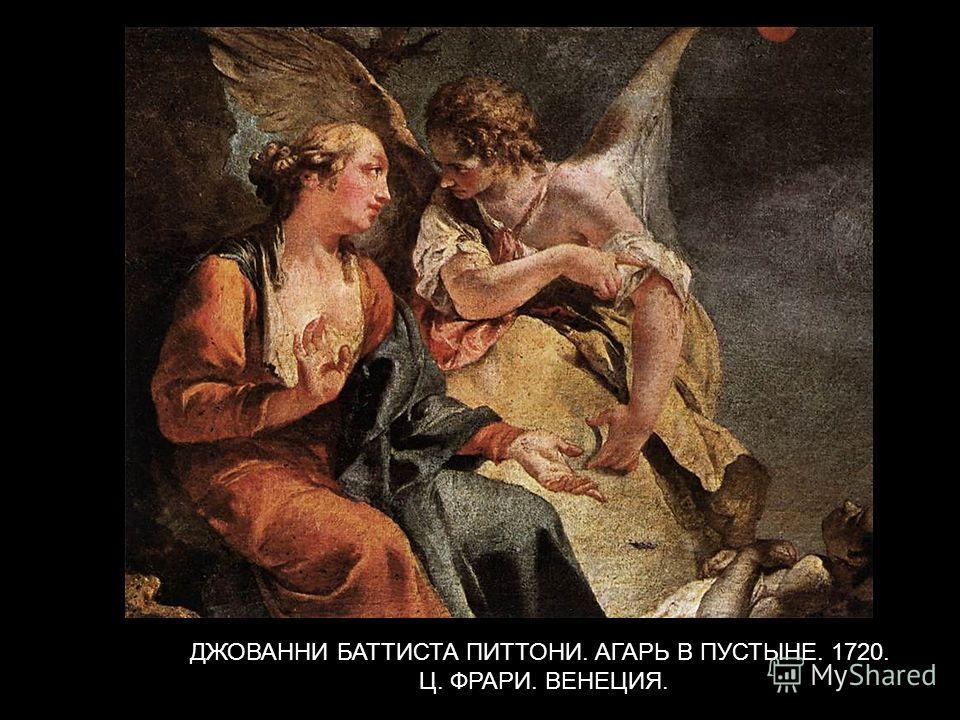 ДЖОВАННИ БАТТИСТА ПИТТОНИ. АГАРЬ В ПУСТЫНЕ. 1720. Ц. ФРАРИ. ВЕНЕЦИЯ.