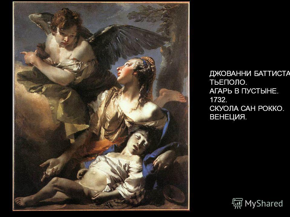ДЖОВАННИ БАТТИСТА ТЬЕПОЛО. АГАРЬ В ПУСТЫНЕ. 1732. СКУОЛА САН РОККО. ВЕНЕЦИЯ.
