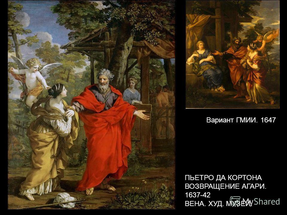 ПЬЕТРО ДА КОРТОНА ВОЗВРАЩЕНИЕ АГАРИ. 1637-42 ВЕНА. ХУД. МУЗЕЙ. Вариант ГМИИ. 1647