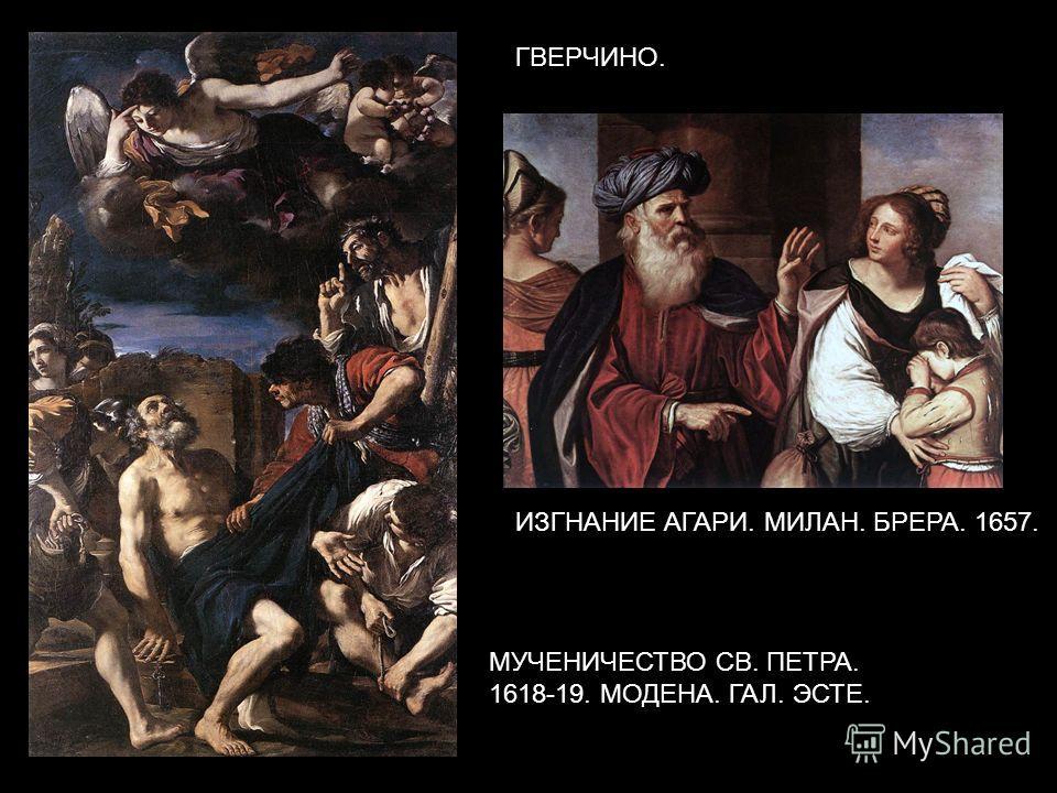 МУЧЕНИЧЕСТВО СВ. ПЕТРА. 1618-19. МОДЕНА. ГАЛ. ЭСТЕ. ИЗГНАНИЕ АГАРИ. МИЛАН. БРЕРА. 1657. ГВЕРЧИНО.