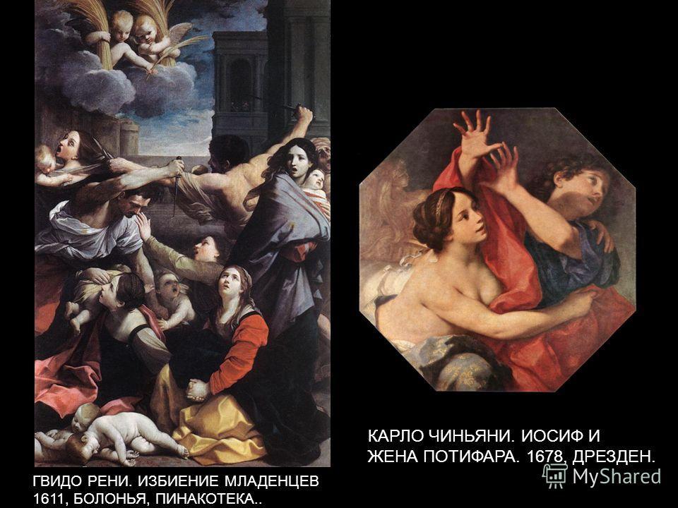 ГВИДО РЕНИ. ИЗБИЕНИЕ МЛАДЕНЦЕВ 1611, БОЛОНЬЯ, ПИНАКОТЕКА.. КАРЛО ЧИНЬЯНИ. ИОСИФ И ЖЕНА ПОТИФАРА. 1678, ДРЕЗДЕН.