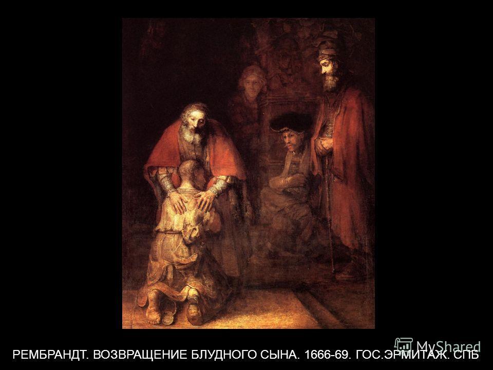 РЕМБРАНДТ. ВОЗВРАЩЕНИЕ БЛУДНОГО СЫНА. 1666-69. ГОС.ЭРМИТАЖ. СПБ