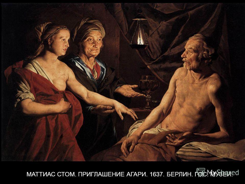МАТТИАС СТОМ. ПРИГЛАШЕНИЕ АГАРИ. 1637. БЕРЛИН. ГОС. МУЗЕИ.