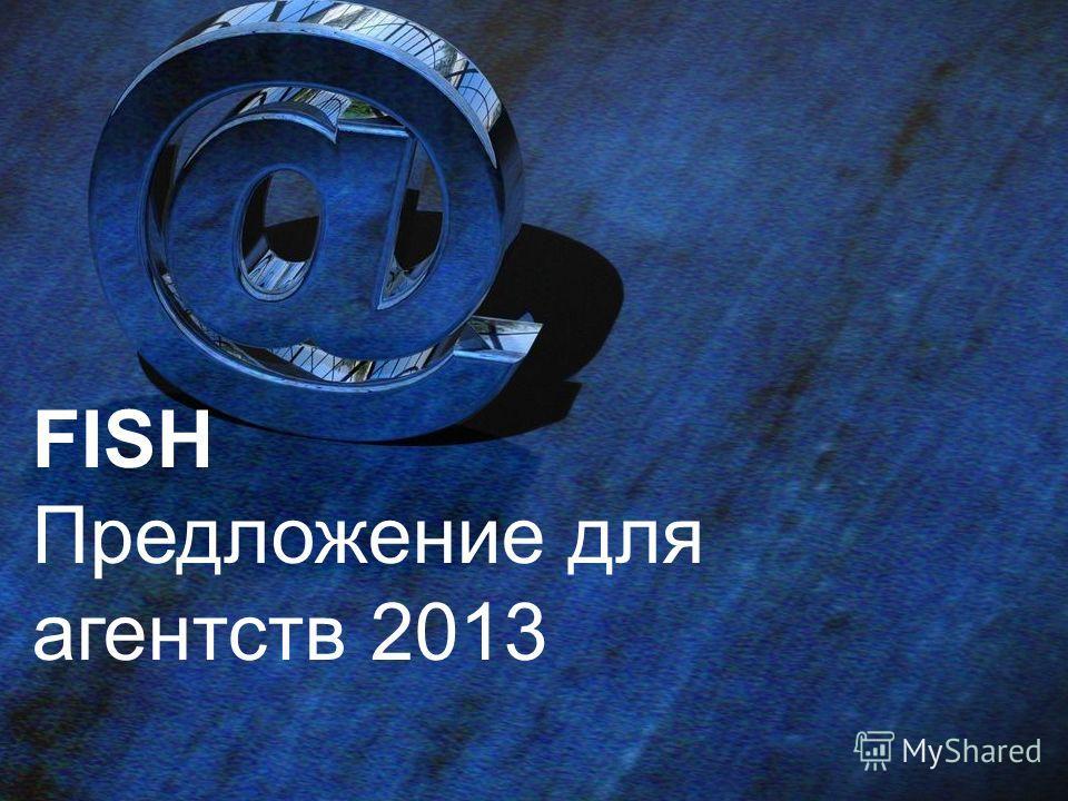 FISH Предложение для агентств 2013
