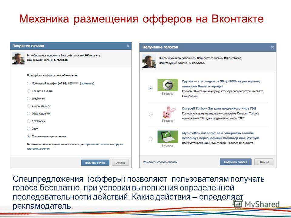 Механика размещения шоферов на Вконтакте Спецпредложения (офферы) позволяют пользователям получать голоса бесплатно, при условии выполнения определенной последовательности действий. Какие действия – определяет рекламодатель.