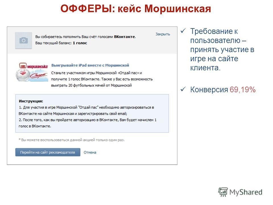 Требование к пользователю – принять участие в игре на сайте клиента. Конверсия 69,19%