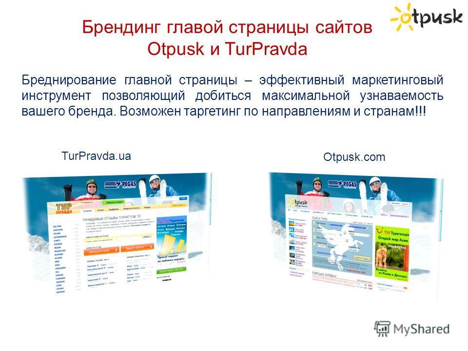 Брендинг главой страницы сайтов Otpusk и TurPravda Бреднирование главной страницы – эффективный маркетинговый инструмент позволяющий добиться максимальной узнаваемость вашего бренда. Возможен таргетинг по направлениям и странам!!! Otpusk.com TurPravd